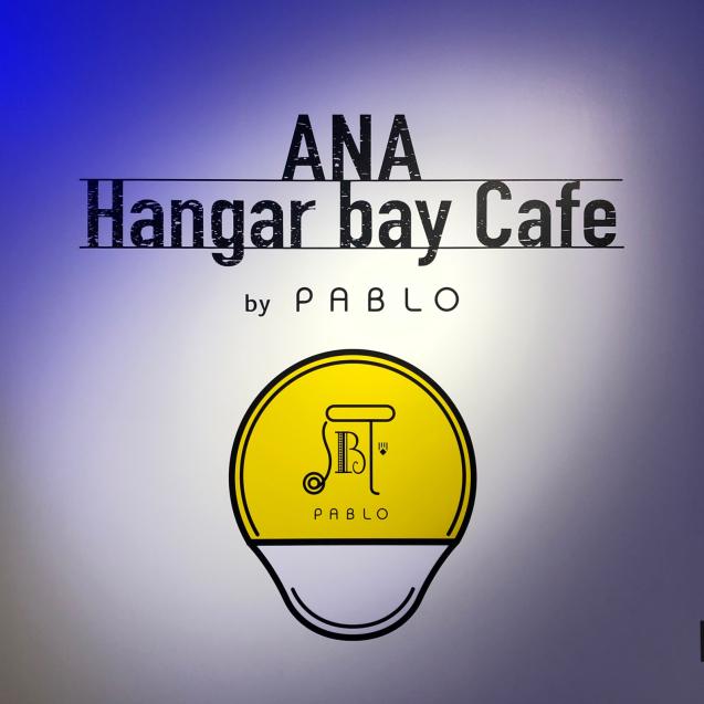 第1ターミナルなのにANAのカフェとは…_d0285416_09074026.jpg