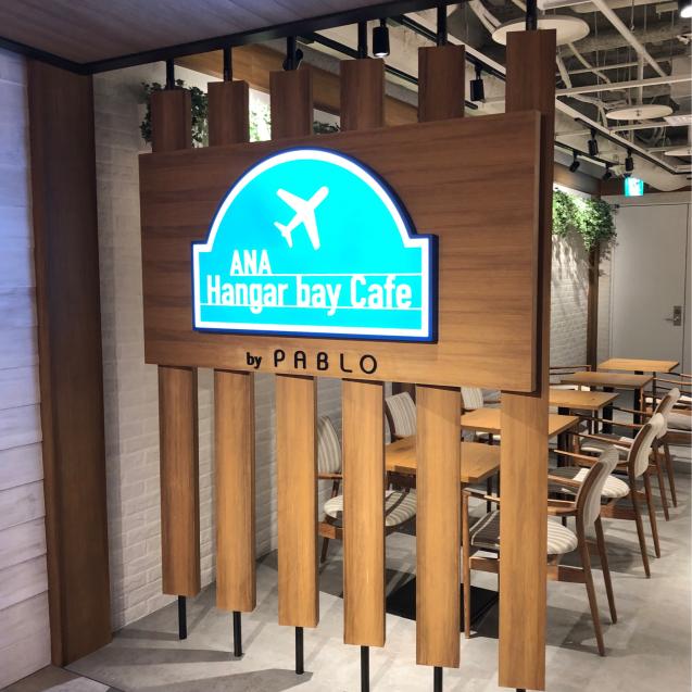 第1ターミナルなのにANAのカフェとは…_d0285416_09075653.jpg