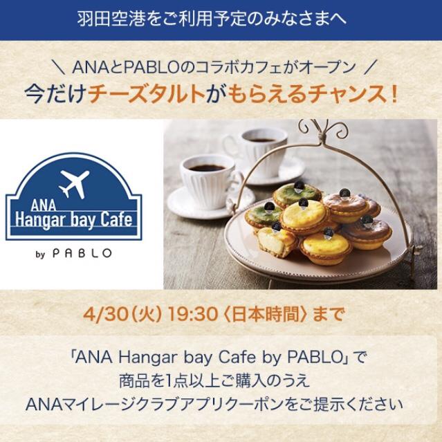 第1ターミナルなのにANAのカフェとは…_d0285416_09075853.jpg