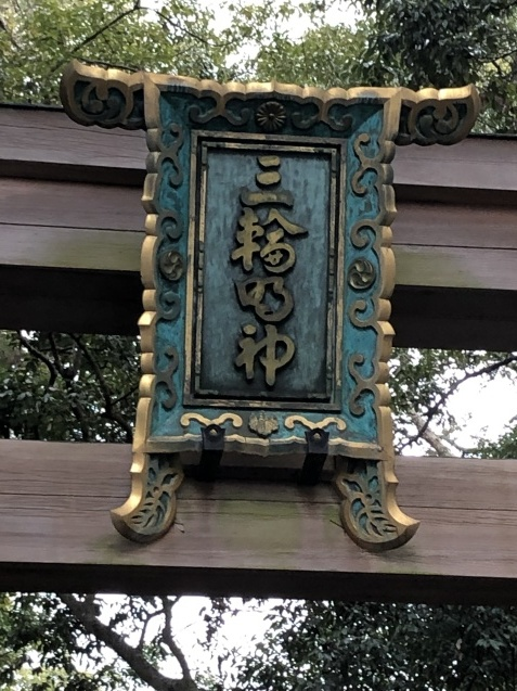 (10)崇神天皇とオオタタネコ_b0409627_12231386.jpg