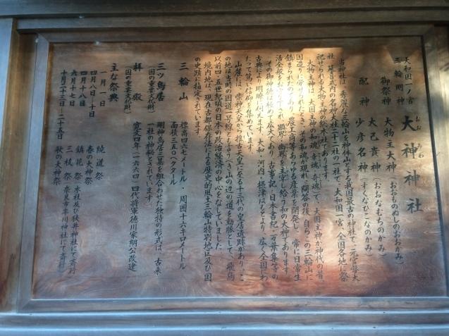 (10)崇神天皇とオオタタネコ_b0409627_12412147.jpg