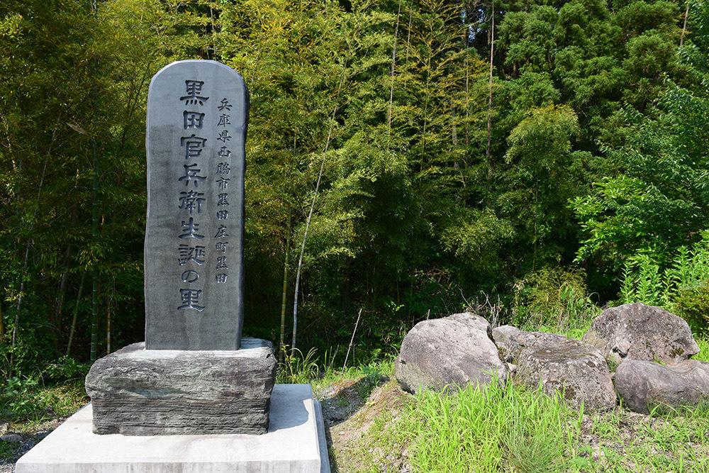 黒田官兵衛の生誕地と伝わる播磨黒田城跡を訪ねて。_e0158128_23050469.jpg