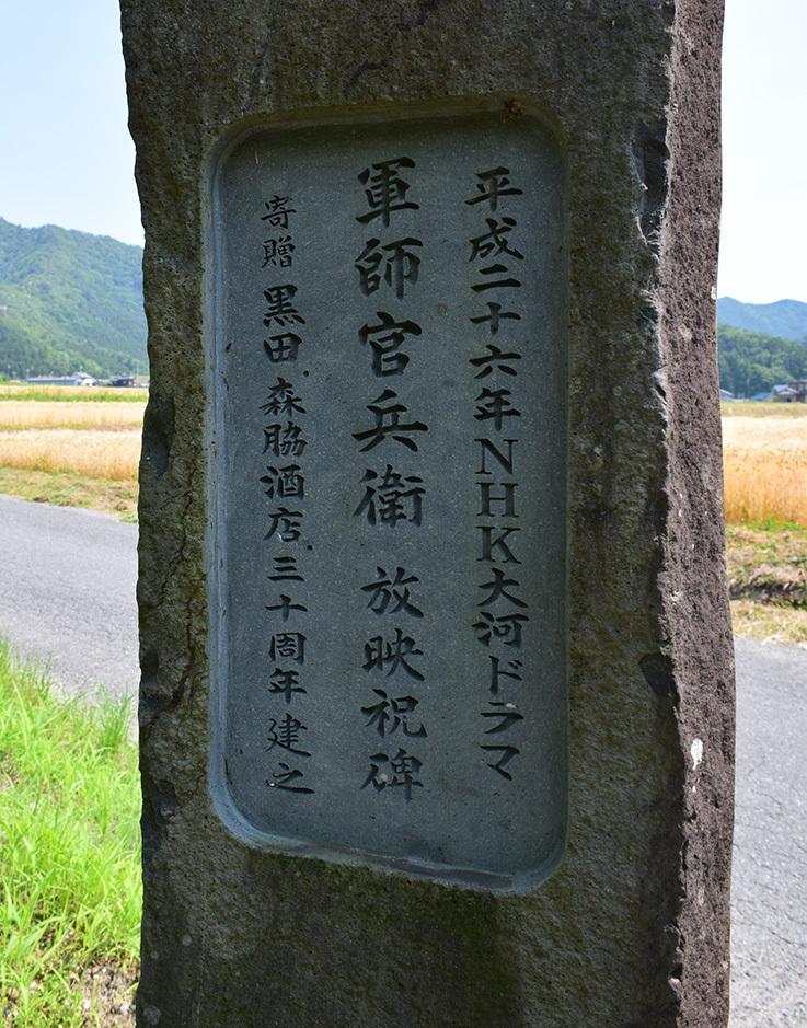 黒田官兵衛の生誕地と伝わる播磨黒田城跡を訪ねて。_e0158128_23063665.jpg