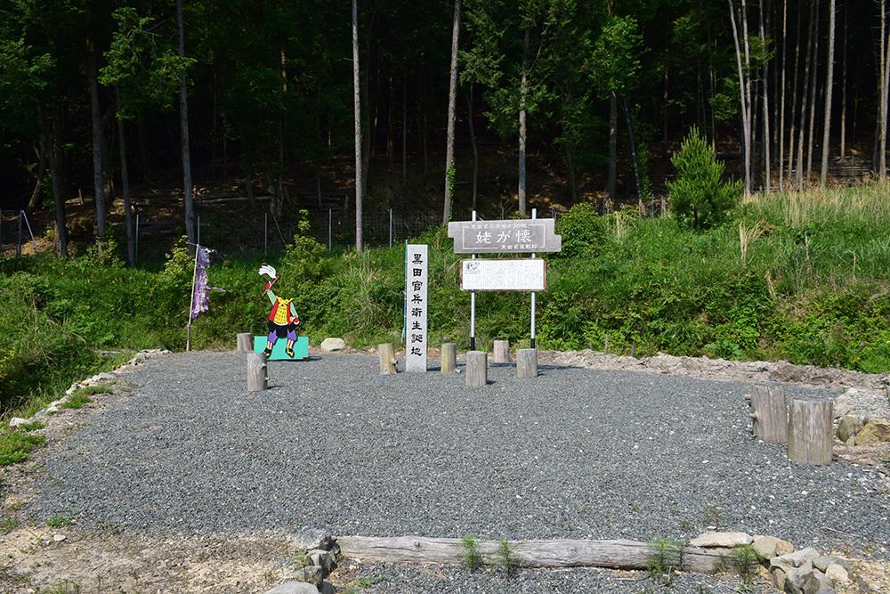 黒田官兵衛の生誕地と伝わる播磨黒田城跡を訪ねて。_e0158128_23105625.jpg