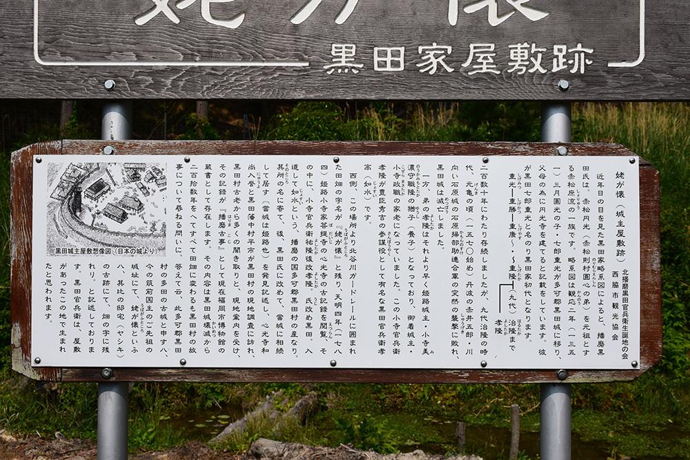 黒田官兵衛の生誕地と伝わる播磨黒田城跡を訪ねて。_e0158128_23122864.jpg