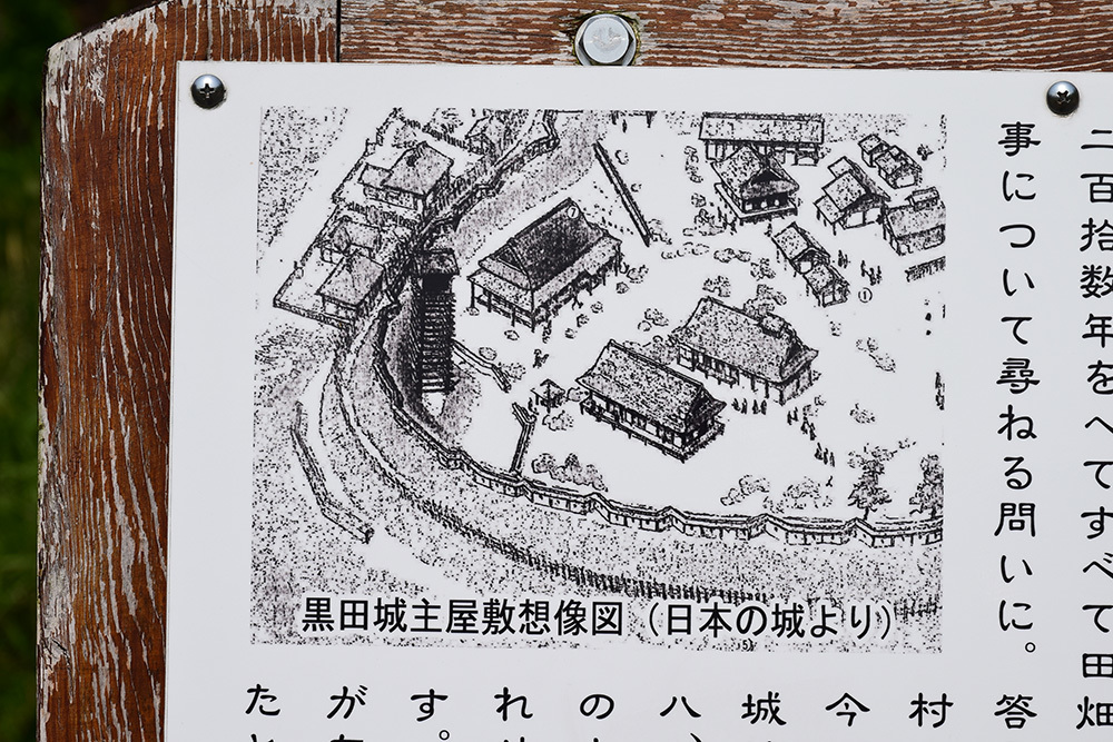 黒田官兵衛の生誕地と伝わる播磨黒田城跡を訪ねて。_e0158128_23123208.jpg