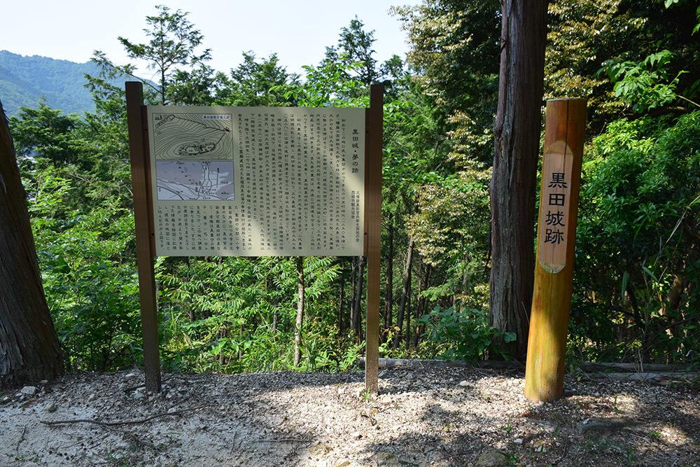 黒田官兵衛の生誕地と伝わる播磨黒田城跡を訪ねて。_e0158128_23212598.jpg