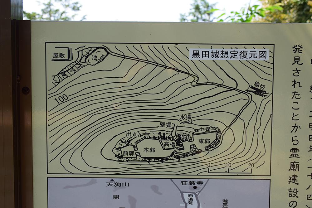 黒田官兵衛の生誕地と伝わる播磨黒田城跡を訪ねて。_e0158128_23213339.jpg