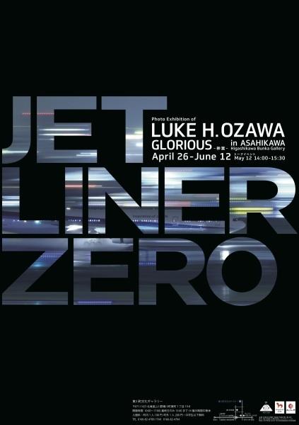 ルーク・オザワ写真展「JETLINER ZERO  GLORIOUS -神業- in ASAHIKAWA」開催のお知らせ!_b0187229_09374893.jpg