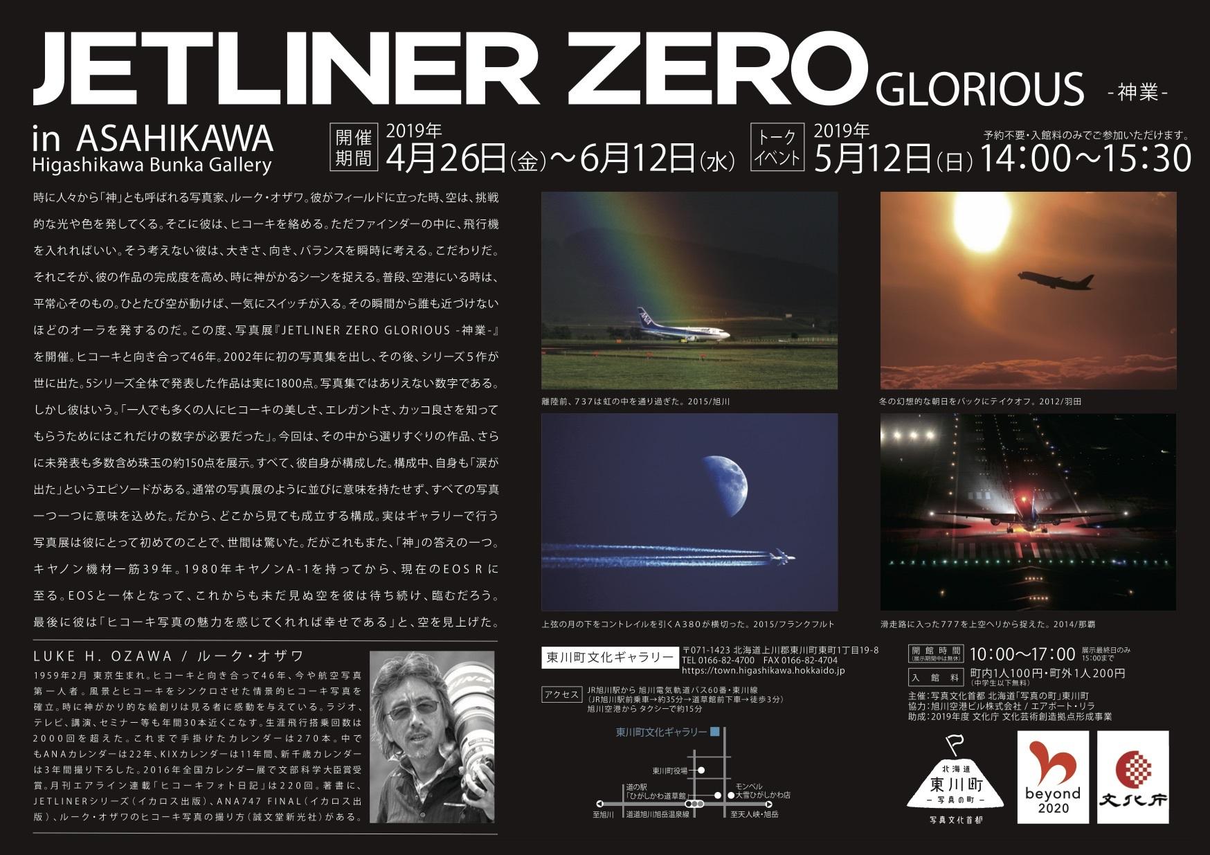 ルーク・オザワ写真展「JETLINER ZERO  GLORIOUS -神業- in ASAHIKAWA」開催のお知らせ!_b0187229_09433592.jpg
