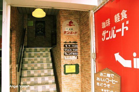 喫茶サンバード_d0147742_22120483.jpg