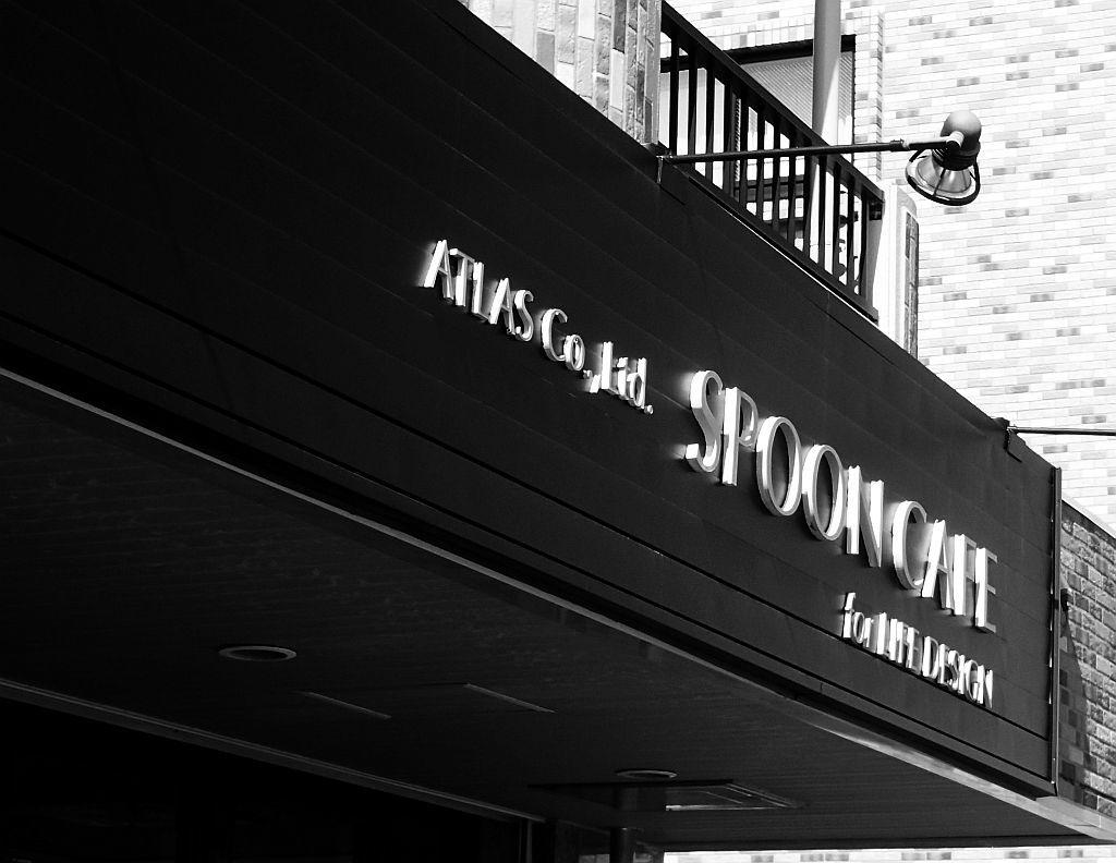 愛野「SPOON CAFE」で珈琲とシフォンケーキ_e0220163_16284786.jpg