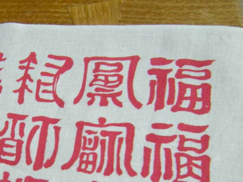 福は百様_d0255366_20162086.jpg