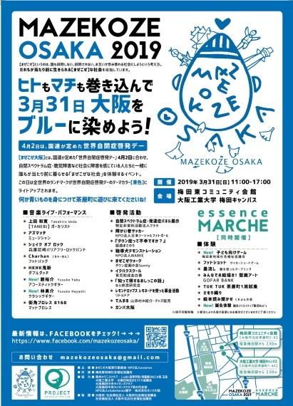 まぜこぜ大阪&essenceマルシェ ありがとうございました!_a0277483_14560276.jpeg