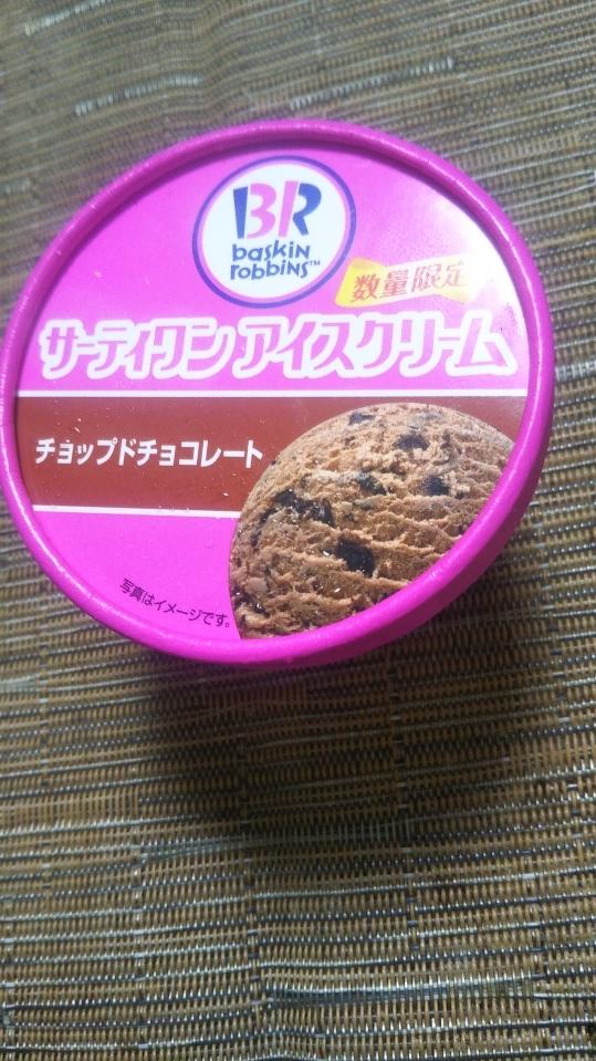 サーティワンアイスクリーム チョップドチョコレート_f0076001_23563248.jpg