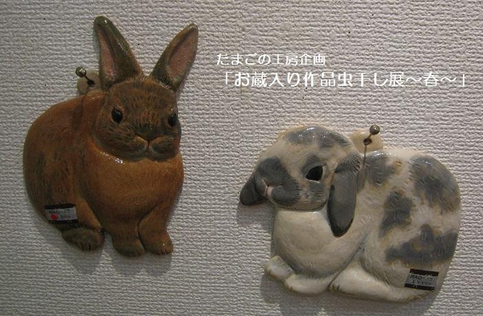 たまごの工房企画「 お蔵入り作品虫干し展~春~ 」 その11_e0134502_16314589.jpg