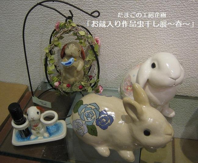 たまごの工房企画「 お蔵入り作品虫干し展~春~ 」 その11_e0134502_16324366.jpg