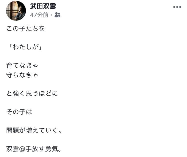 書家 武田双雲さんのお話ってどんなお話?_f0298223_16322088.jpeg