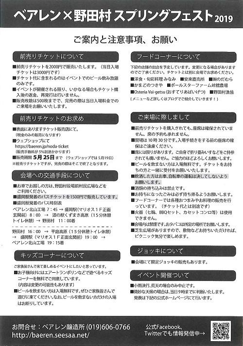 【お知らせ】前売りチケットがお得なのだ!ベアレン×野田村スプリングフェスト2019_c0259934_17150017.jpg