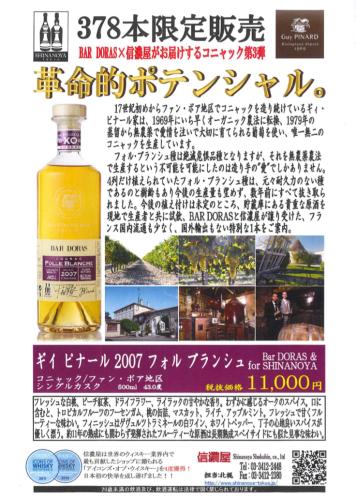 Cognac Guy PINARD Folle Blanche 2007 信濃屋店舗予約_d0011635_16335674.jpg