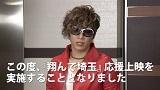 『翔んで埼玉』応援上映決定!GACKTメッセージ動画_c0036138_19472757.jpg