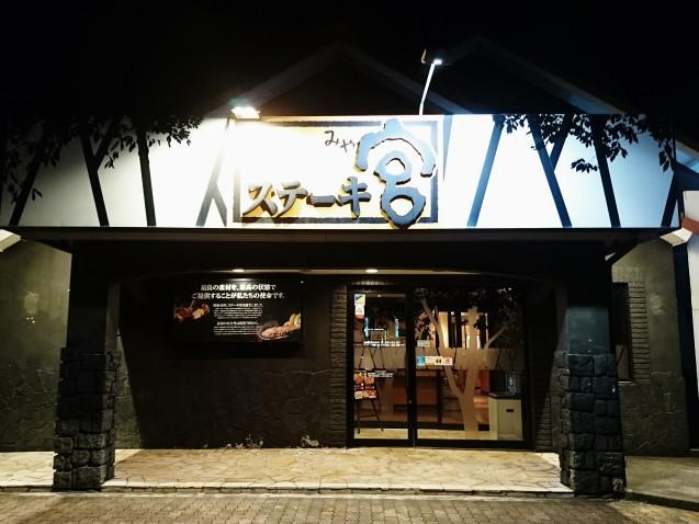 ステーキ宮 金沢中央店(金沢市長田)_b0322744_00233738.jpg