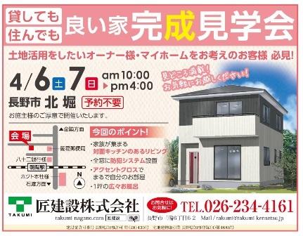 賃貸住宅完成見学会_e0159249_16343570.jpg
