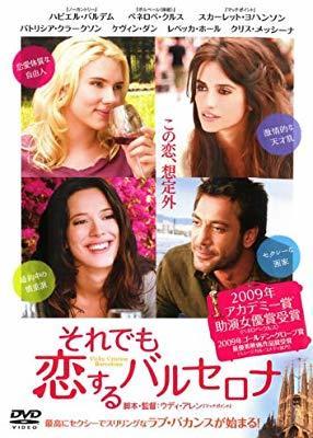 CINEMA UP 186~テーマ:バカンス『それでも恋するバルセロナ』『お!バカンス家族』_a0119050_22083990.jpg