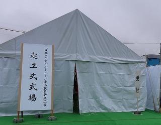 (仮称)ホテルルートイン津山駅前新築工事 起工式_f0151251_10433996.jpg