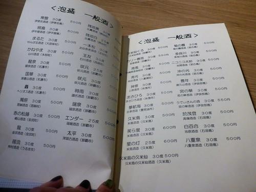 沖縄・那覇「AWAMORI+ (アワモリプラス)」へ行く。_f0232060_11175545.jpg