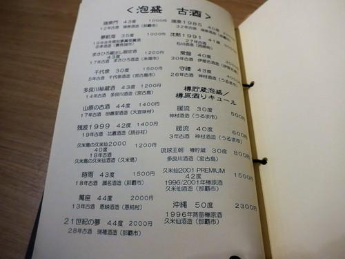 沖縄・那覇「AWAMORI+ (アワモリプラス)」へ行く。_f0232060_1118928.jpg