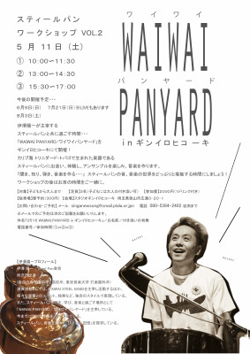 WAIWAI PAN YARD in ギンイロヒコーキ VOL.2_c0289976_15303639.jpg