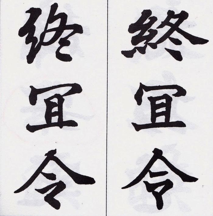 「令」といふ漢字_d0335577_10081457.jpeg