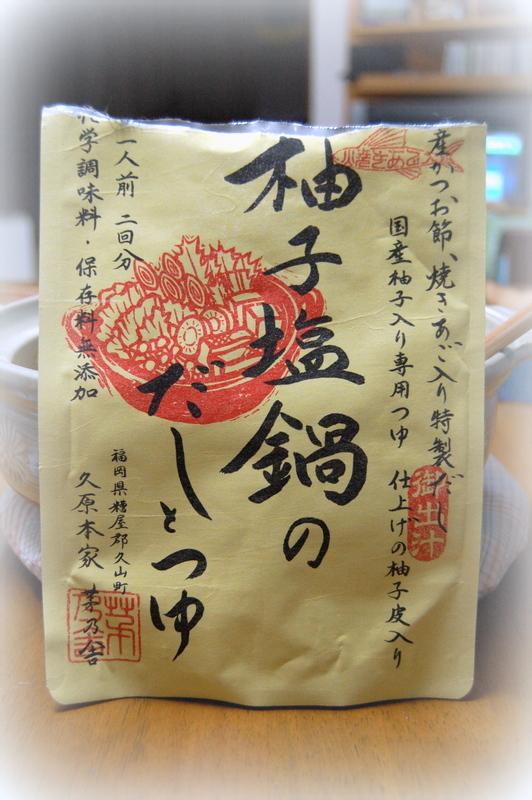 柚子塩鍋_c0057390_21553628.jpg