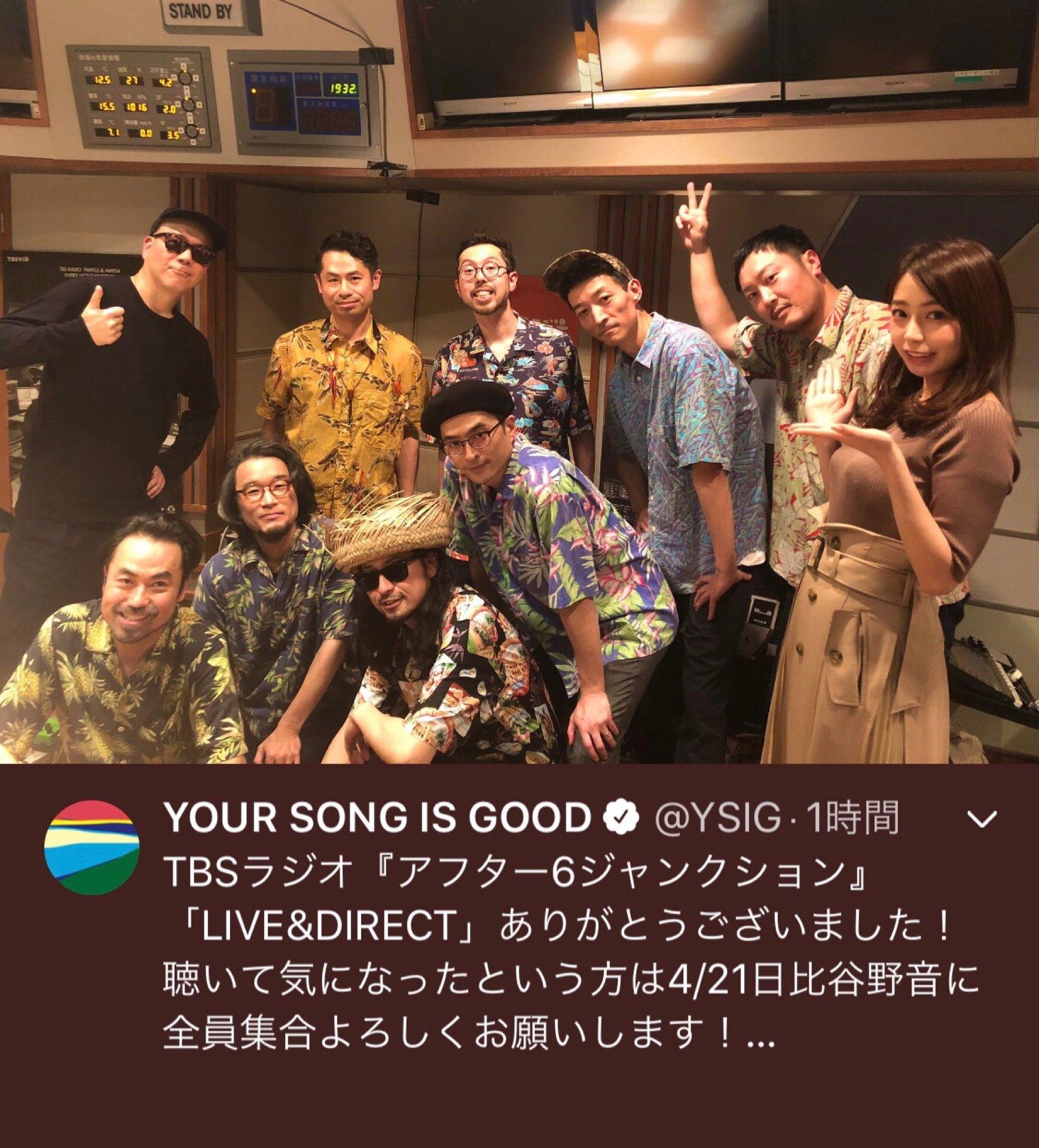 4/9ユアソン アトロクスタジオライブが聴けます_e0230090_16443065.jpeg