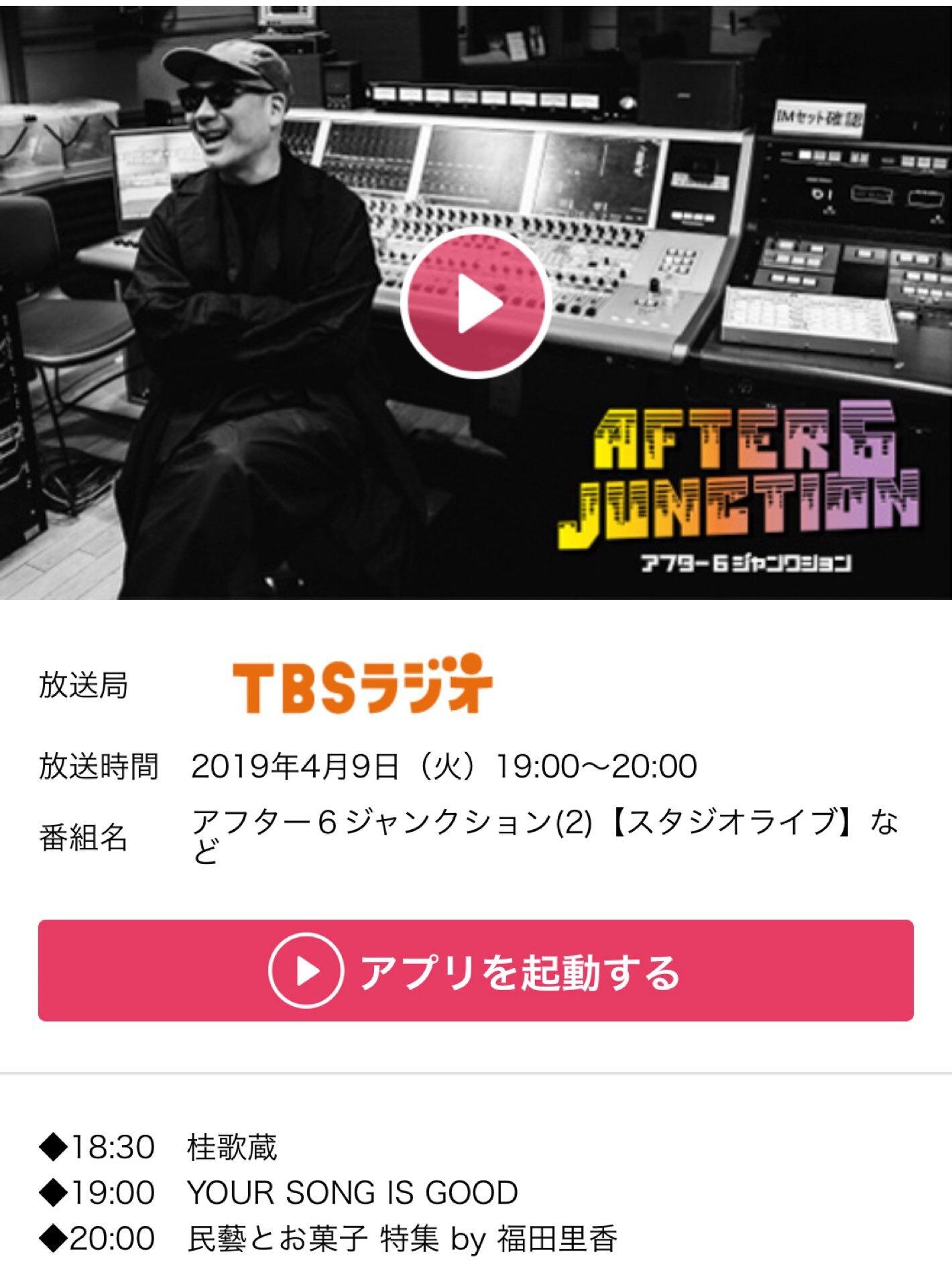 4/9ユアソン アトロクスタジオライブが聴けます_e0230090_16444162.jpeg