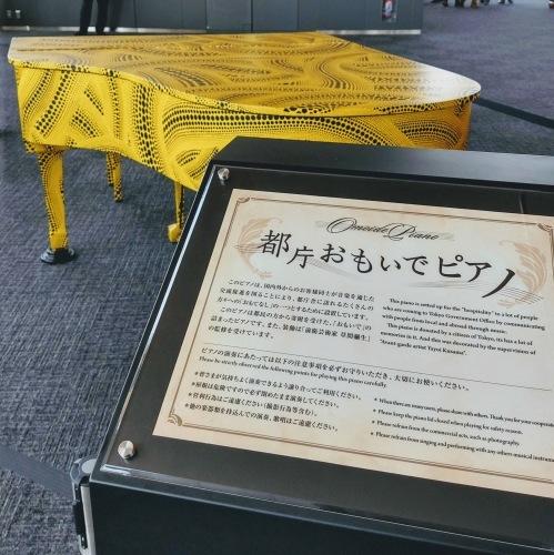 Omoide Piano - 都庁おもいでピアノ_a0057402_14050988.jpg