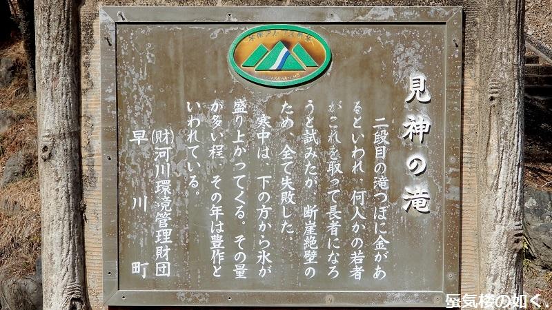 コミック「ゆるキャン△」舞台探訪004 志摩リン 早川町の静かの湖、雨畑へ 第7巻第38話_e0304702_07240457.jpg