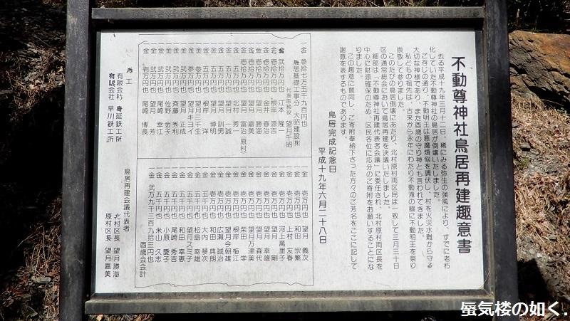 コミック「ゆるキャン△」舞台探訪004 志摩リン 早川町の静かの湖、雨畑へ 第7巻第38話_e0304702_07244112.jpg