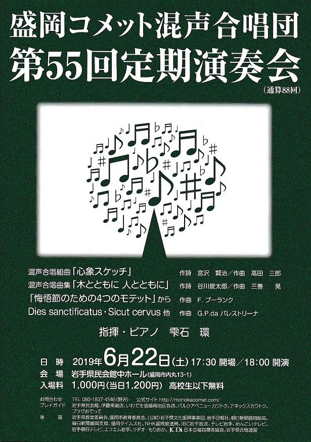 第55回定期演奏会_c0125004_15312781.jpg