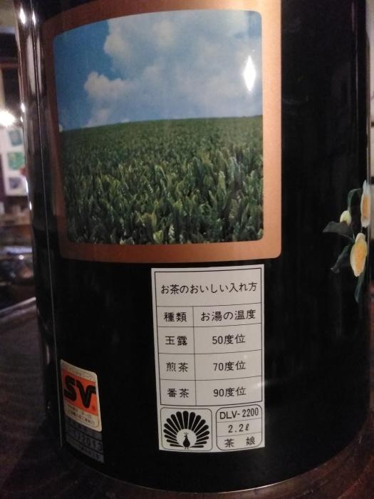 昭和レトロ魔法瓶「茶娘」。_e0350308_11421501.jpg
