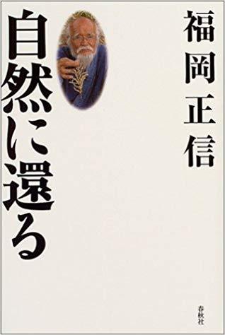福岡正信「50年前にユダヤ人から聞いた話」:日本のものは何でも潰すアジェンダのことだった1?_a0348309_1084728.jpg