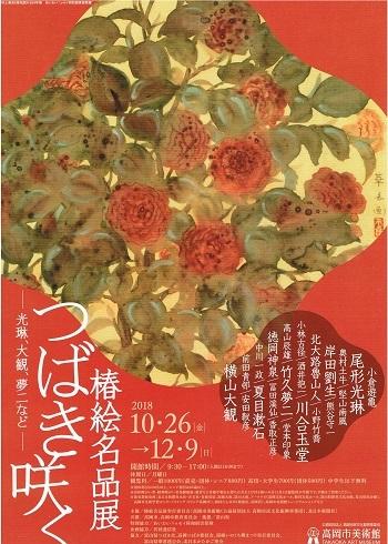 椿絵名品展 つばき咲く_f0364509_18300354.jpg