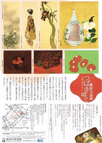 椿絵名品展 つばき咲く_f0364509_18301104.jpg