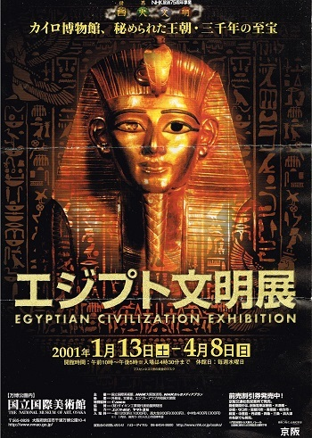 エジプト文明展_f0364509_20371447.jpg