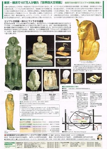エジプト文明展_f0364509_20372450.jpg
