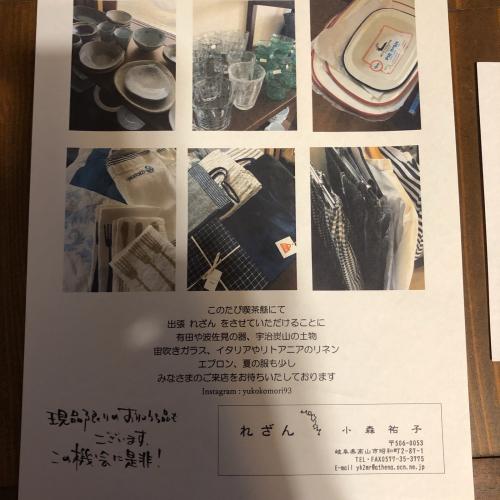 5月喫茶あがたのお知らせ_b0302616_20072163.jpg