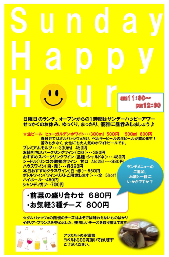 4月14日(日)もSunday HappyHour💖_c0315821_09341602.jpg