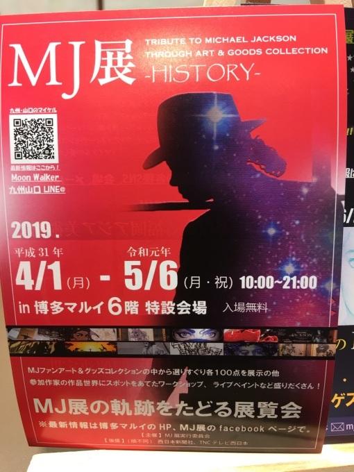 博多マルイ6階で MJ展 やってます♪  5月6日まで(^^)_c0229423_11250707.jpg