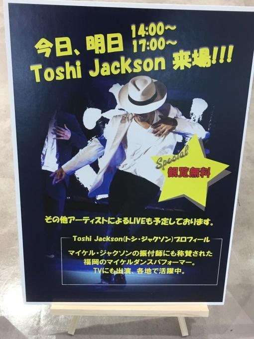 博多マルイ6階で MJ展 やってます♪  5月6日まで(^^)_c0229423_15023277.jpeg